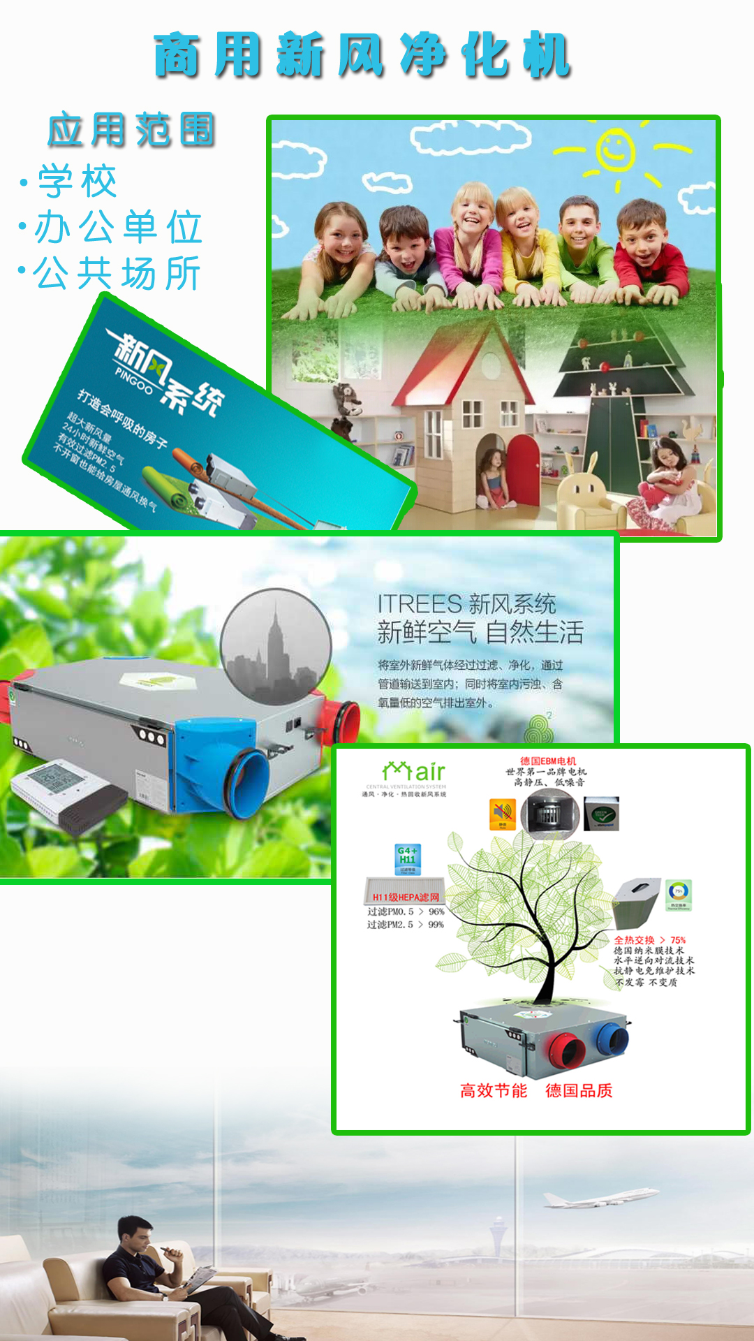 3级产品-商用新风1080×1920-1副本.jpg