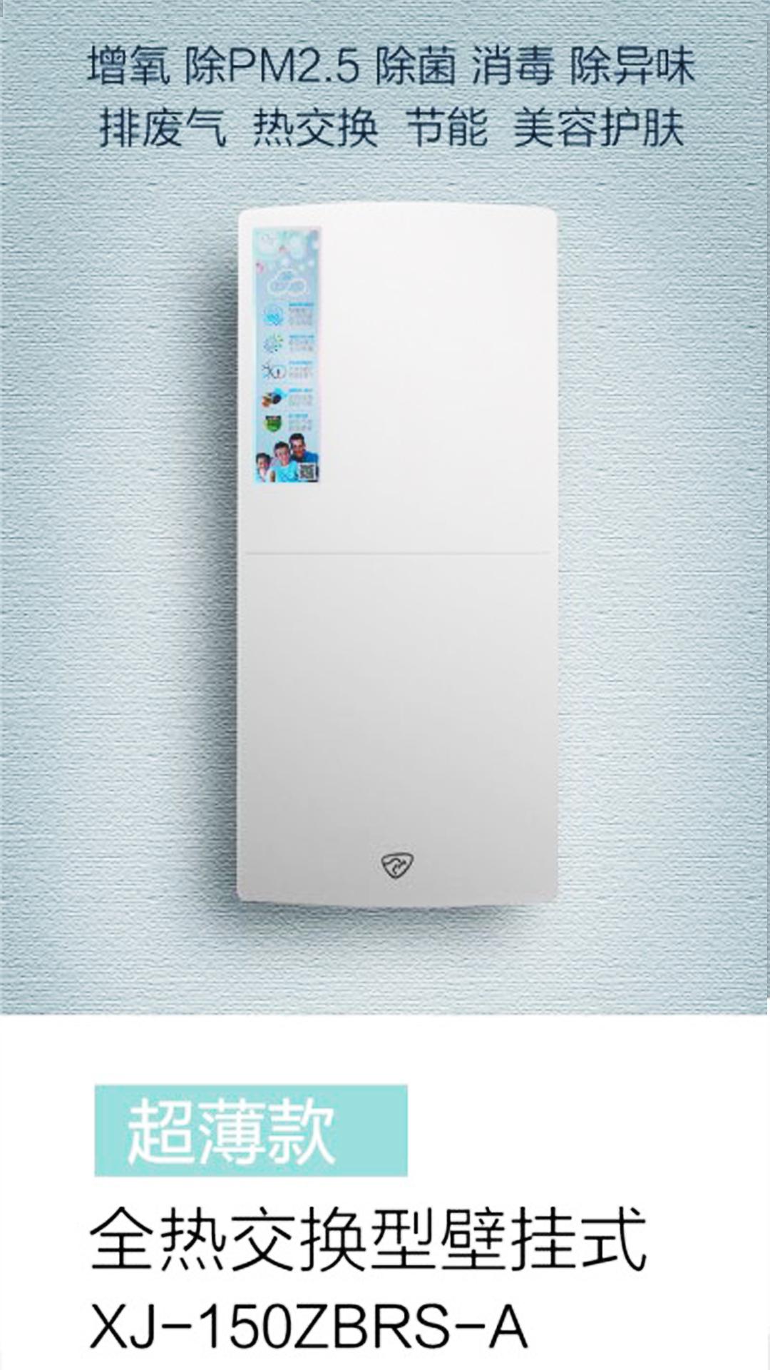 3级产品-诺克斯新风1080×1920-2副本.jpg