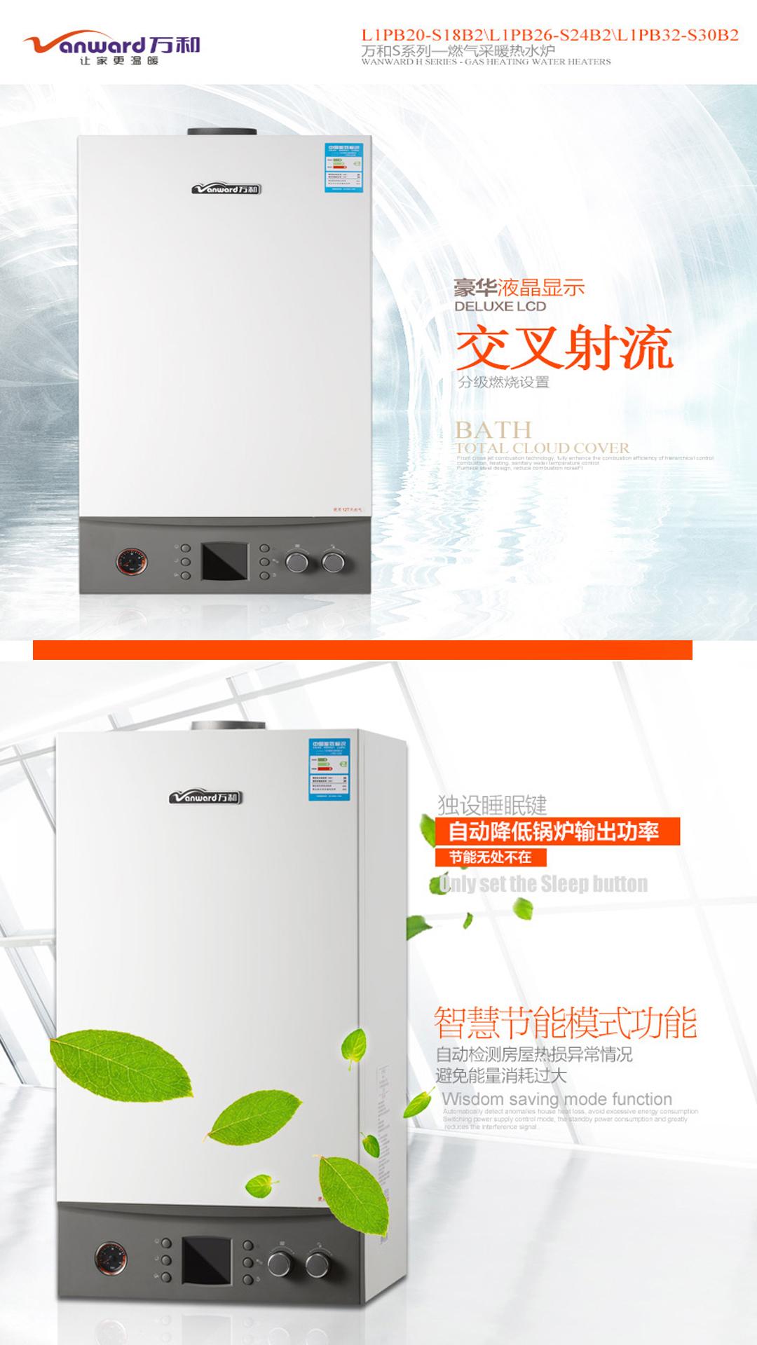 3级产品-万和炉1080×1920-1副本.jpg